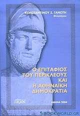 Ο επιτάφιος του Περικλέους και η αθηναϊκή δημοκρατία