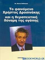 Το φαινόμενο Χρήστος Δροσινάκης και η θεραπευτική δύναμη της αγάπης
