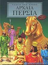 Αρχαία Περσία