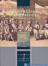 Η Οθωμανική Αυτοκρατορία και ο κόσμος γύρω της