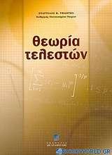 Θεωρία τελεστών
