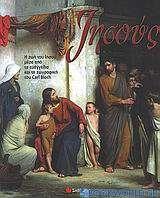 Ιησούς ο υιός του ανθρώπου