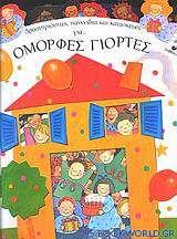 Δραστηριότητες, παιχνίδια και κατασκευές για όμορφες γιορτές