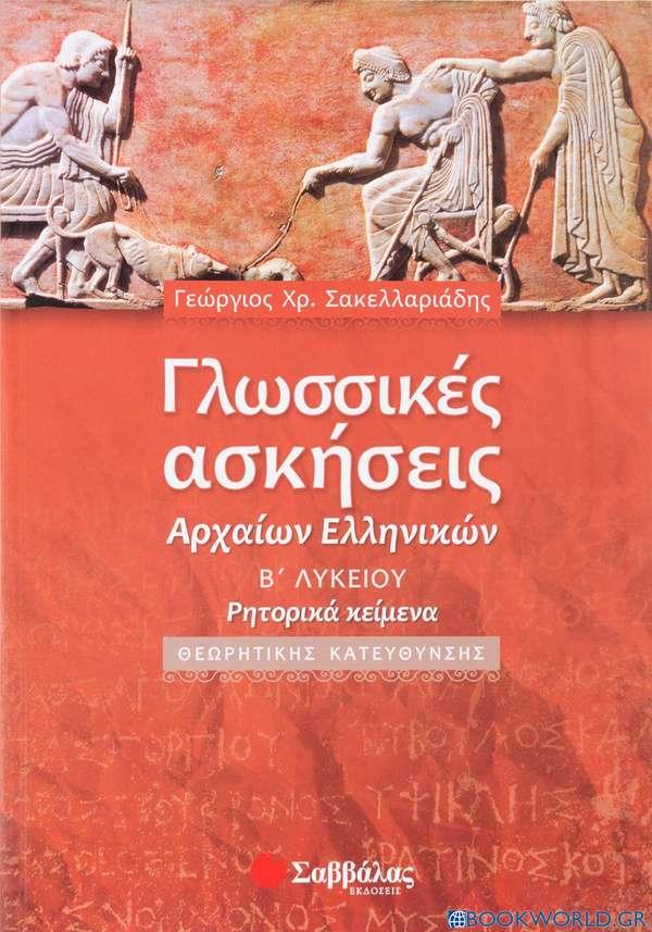 Γλωσσικές ασκήσεις αρχαίων ελληνικών Β΄ λυκείου