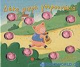 Δέκα μικρά γουρουνάκια