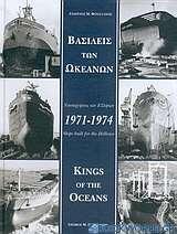 Βασιλείς των ωκεανών