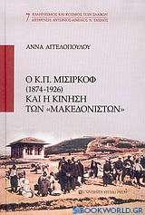 Ο Κ. Π. Μισιρκόφ 1874-1926 και η κίνηση των Μακεδονιστών