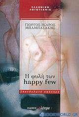 Η φυλή των happy few