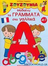Μαθαίνω τα γράμματα στα γαλλικά
