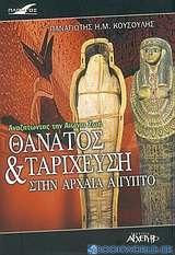 Θάνατος και ταρίχευση στην αρχαία Αίγυπτο