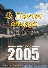 Ημερολόγιο 2005, ο Πόντος σήμερα