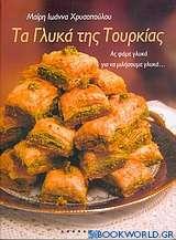 Τα γλυκά της Τουρκίας