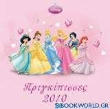 Ημερολόγιο 2010: Πριγκίπισσες