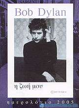 Bob Dylan, η ζωή μου, ημερολόγιο 2005