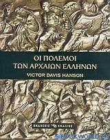 Οι πόλεμοι των αρχαίων Ελλήνων
