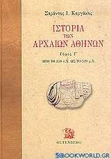 Ιστορία των αρχαίων Αθηνών