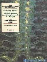 Μέθοδοι και εργαλεία για τις μελέτες συστημικής ανάλυσης και ανάλυσης προοπτικών στη Μεσόγειο