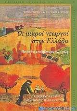 Οι μικροί γεωργοί στην Ελλάδα