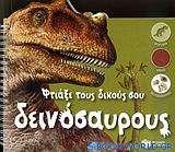 Φτιάξε τους δικούς σου δεινόσαυρους