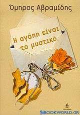 Η αγάπη είναι το μυστικό