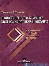 Τροποποιήσεις του Ν. 3160/2003 στον Κώδικα Ποινικής Δικονομίας
