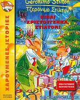 Είναι Χριστούγεννα, Στίλτον