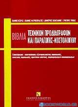 Τα βιβλία τεχνικών προδιαγραφών και παραγωγής κοστολογίου