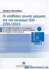 Οι υποθέσεις γονικής μέριμνας στο νέο κανονισμό (ΕΚ) 2201/2003
