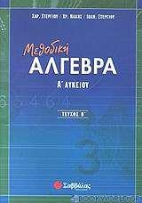 Μεθοδική άλγεβρα Α΄ λυκείου