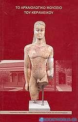 Το Αρχαιολογικό Μουσείο του Κεραμεικού