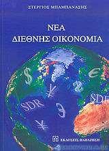 Νέα διεθνής οικονομία