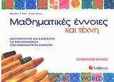Μαθηματικές έννοιες και τέχνη