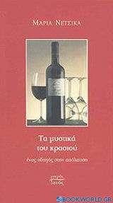 Τα μυστικά του κρασιού