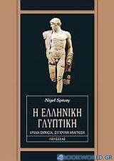 Η ελληνική γλυπτική