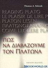 Πώς να διαβάζουμε τον Πλάτωνα
