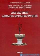 Περί αρχαίας ελληνικής μυητικής διδασκαλίας: Λόγος περί αιώνος, χρόνου, ψυχής
