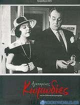 Αγαπημένες κωμωδίες από τον ελληνικό κινηματογράφο: Ημερολόγιο 2005