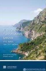 Η αιγιακή προϊστορική έρευνα στις αρχές του 21ου αιώνα