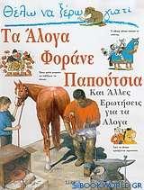 Θέλω να ξέρω γιατί τα άλογα φοράνε παπούτσια