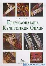 Εγκυκλοπαίδεια κυνηγετικών όπλων