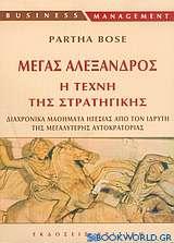 Μέγας Αλέξανδρος, η τέχνη της στρατηγικής