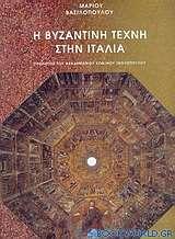 Η βυζαντινή τέχνη στην Ιταλία