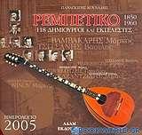 Ημερολόγιο 2005, Ρεμπέτικο 1850-1960