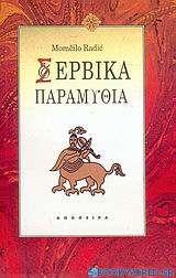 Σερβικά παραμύθια