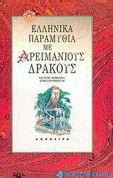 Ελληνικά παραμύθια με Αρειμάνιους δράκους