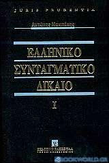 Ελληνικό συνταγματικό δίκαιο