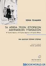 Τα αρχεία τριών ιστορικών αθηναϊκών γυμνασίων