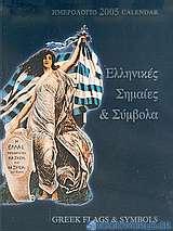 Ημερολόγιο 2005, ελληνικές σημαίες και σύμβολα