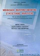 Μέθοδοι πολυμεταβλητής στατιστικής ανάλυσης