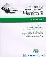 Έλληνες και Εβραίοι εργάτες στη Θεσσαλονίκη των νεότουρκων
